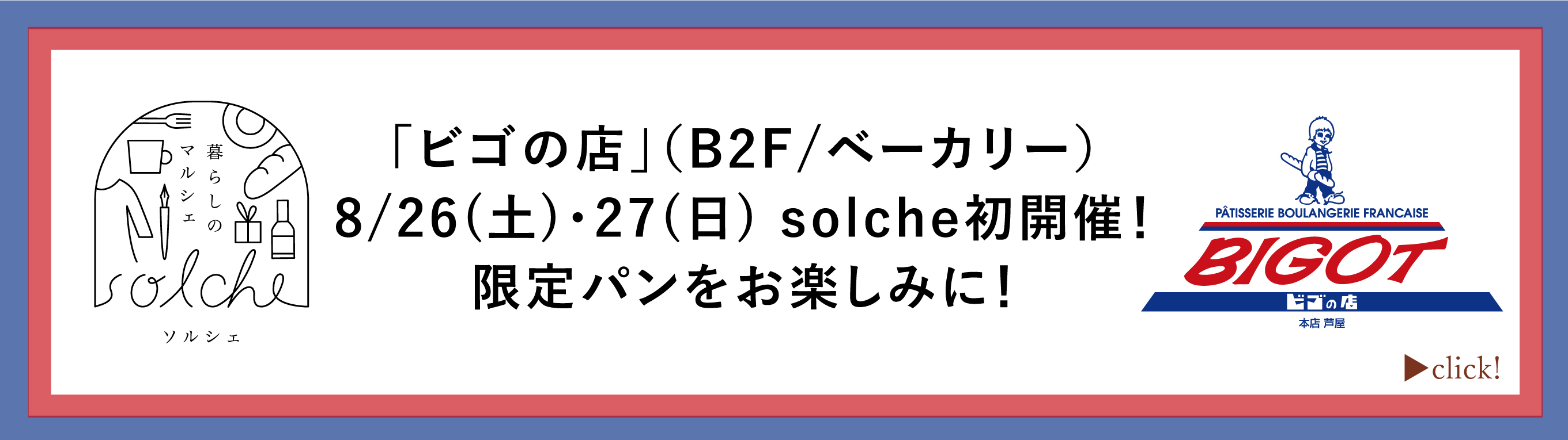 0826solcheビゴ
