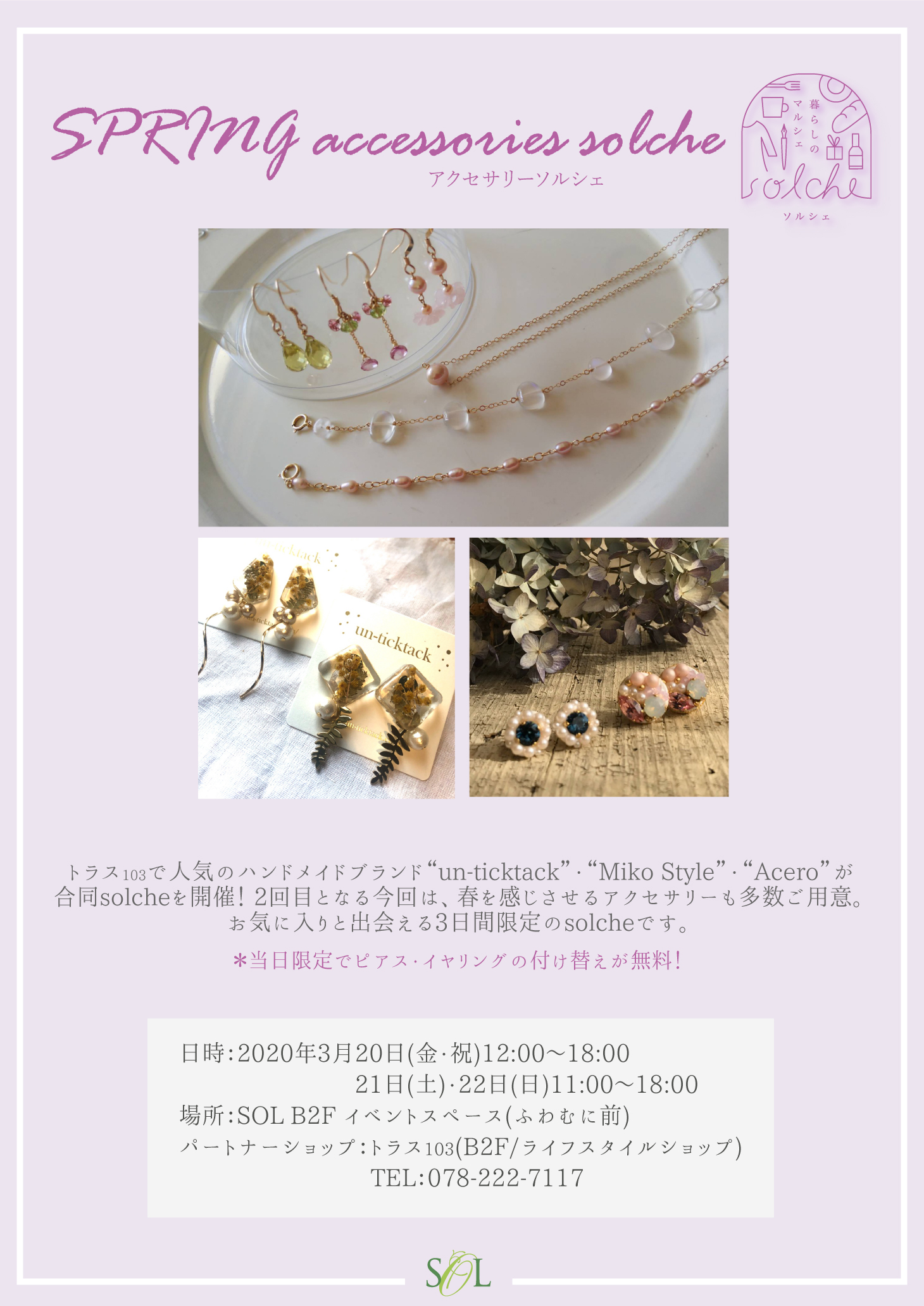 3/20(金・祝)~22(日)「SPRING accessories solche」開催!